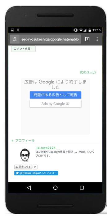 GoogleAds,表示2番目