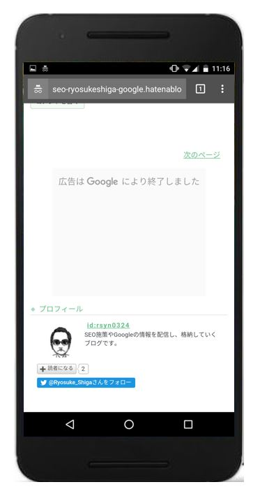 GoogleAds,表示4番目