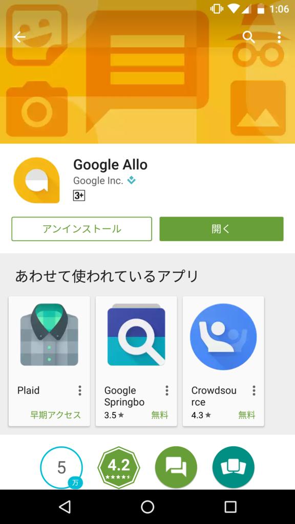GoogleAlloインストール画面