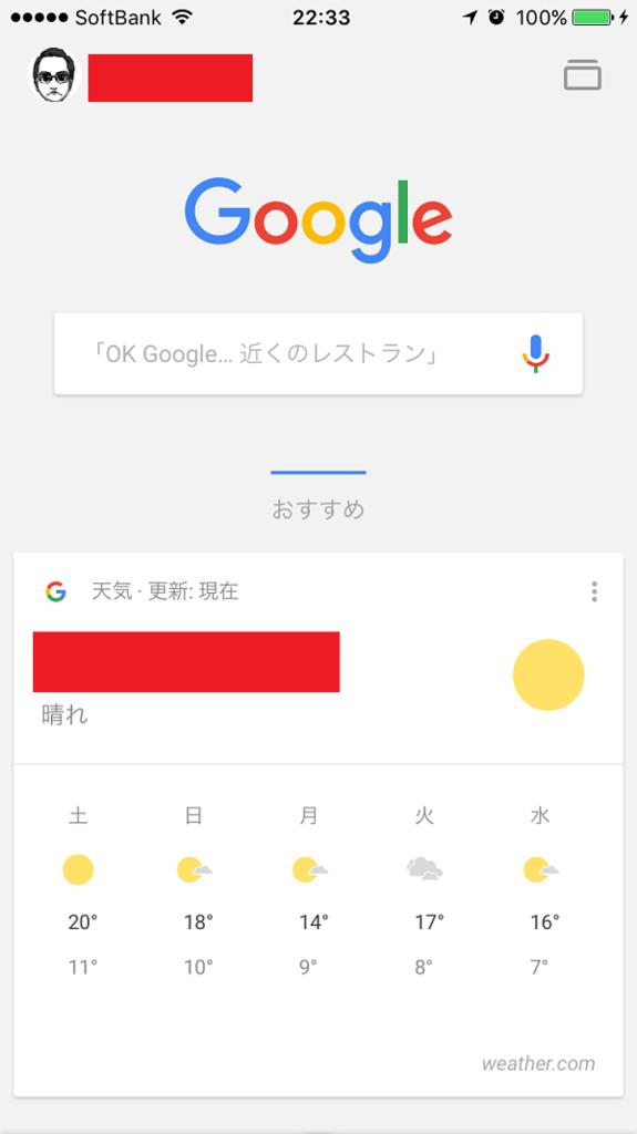 Google検索アプリ