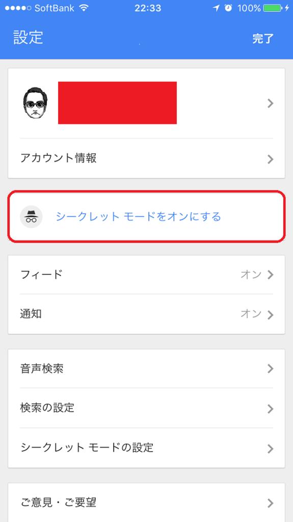 Google検索アプリ設定画面
