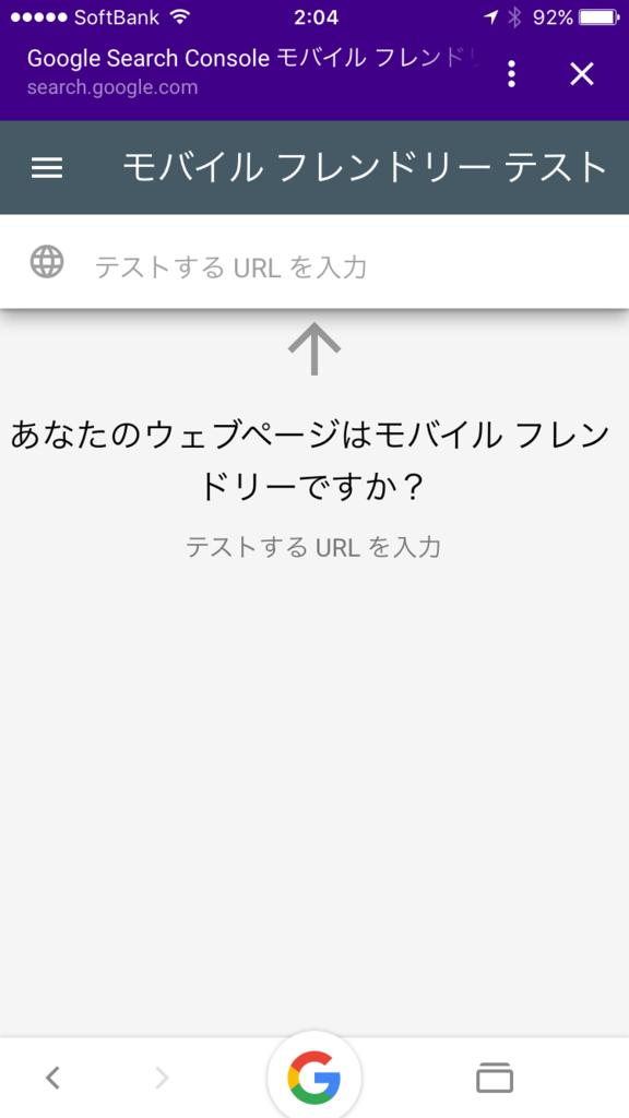 新バージョンのモバイルフレンドリーテスト