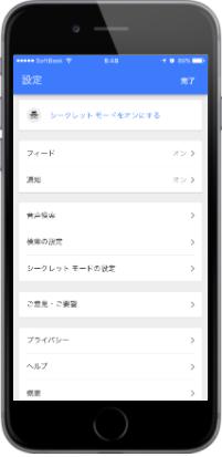 Google検索アプリ内のシークレットモード