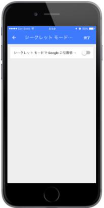 Google検索アプリ内のシークレットモード新項目