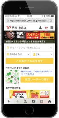 Yahoo!予約飲食店のスマートフォンページ