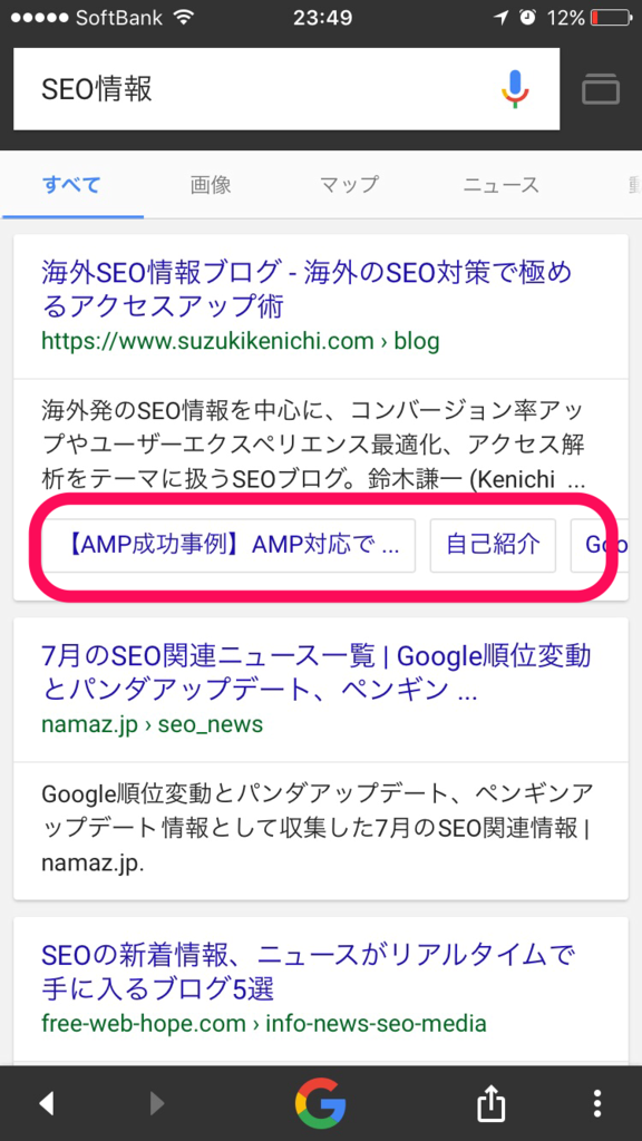 Google検索に於けるボックス及びカルーセル形式のサイトリンク
