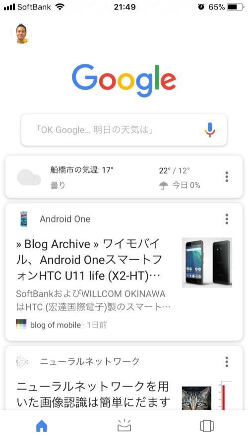 iOSのGoogle検索アプリトップ画面