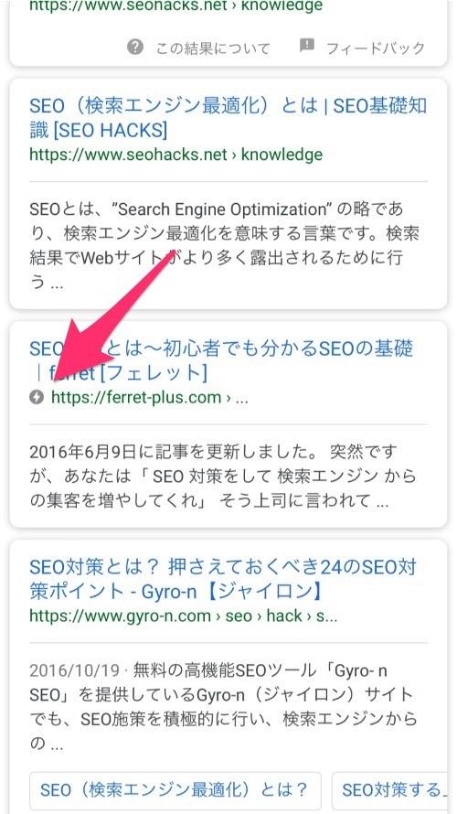 検索結果のAMP表示が変化