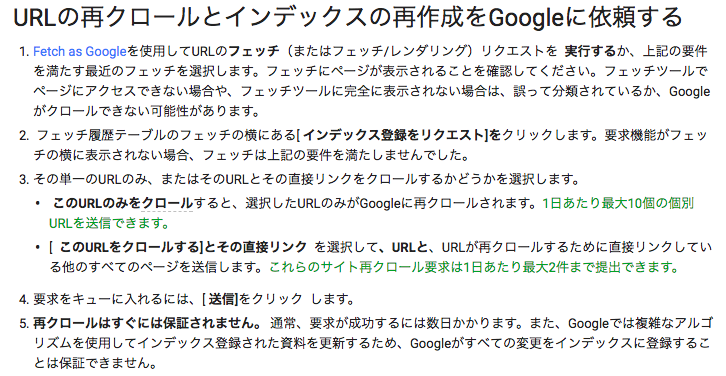 Ask Google to recrawl and reindex your URLの日本語訳