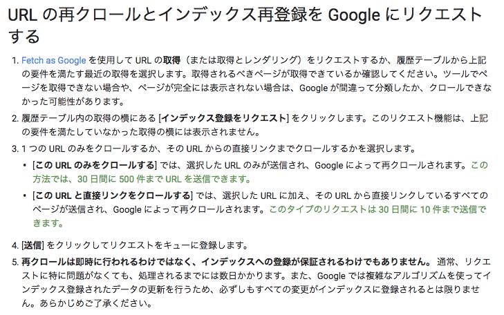URLの再クロールとインデックス再登録を Google にリクエストする