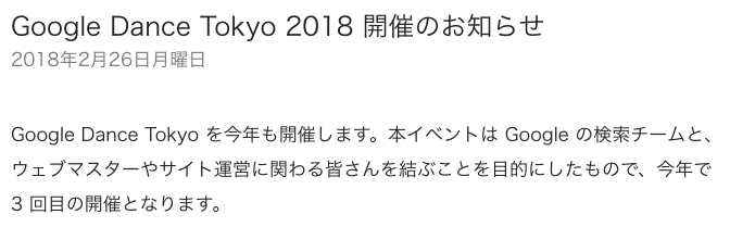 Google Dance Tokyo 2018のお知らせ