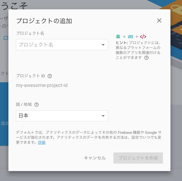 Firebaseで短縮URLを作るための手順その1