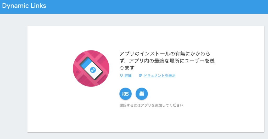 Firebaseで短縮URLを作るための手順その4