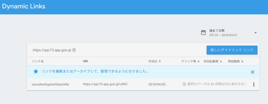 Firebaseで短縮URLを作るための手順その15