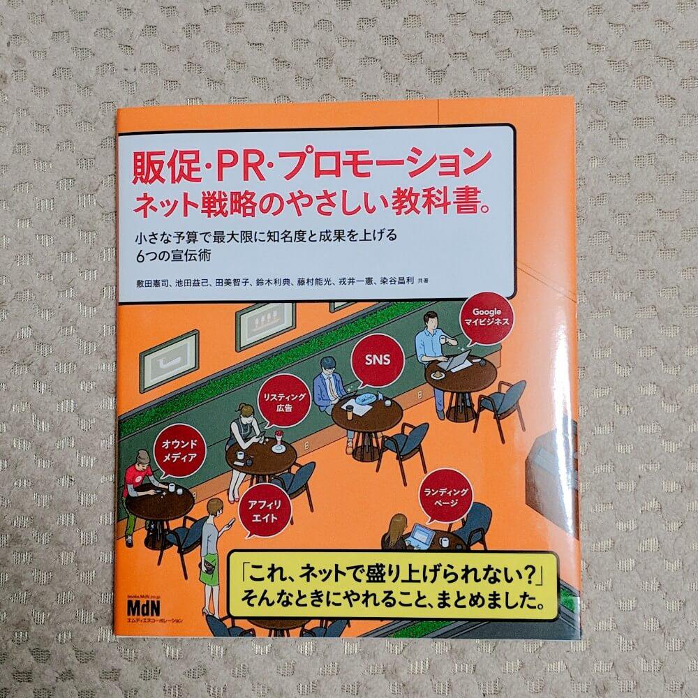 販促・PR・プロモーション ネット戦略のやさしい教科書