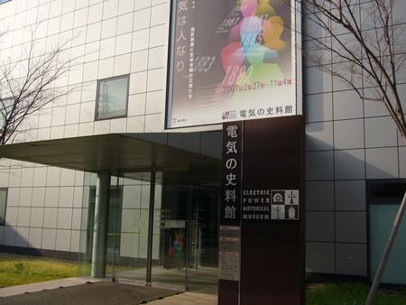 電気の史料館入口