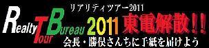 f:id:rtb2011:20111208212318j:image:right
