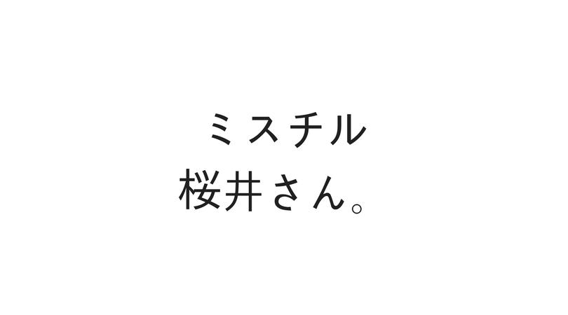 f:id:rtomizawa:20180403140314p:plain