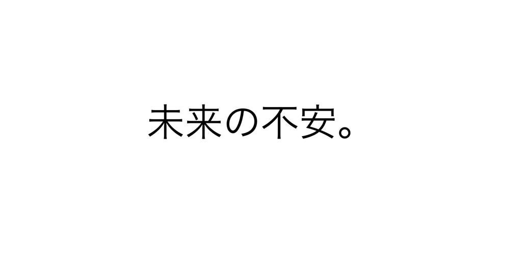 f:id:rtomizawa:20180408123702p:image