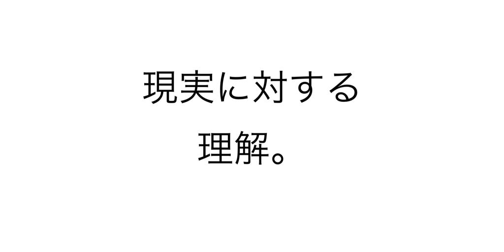 f:id:rtomizawa:20180408132725p:image