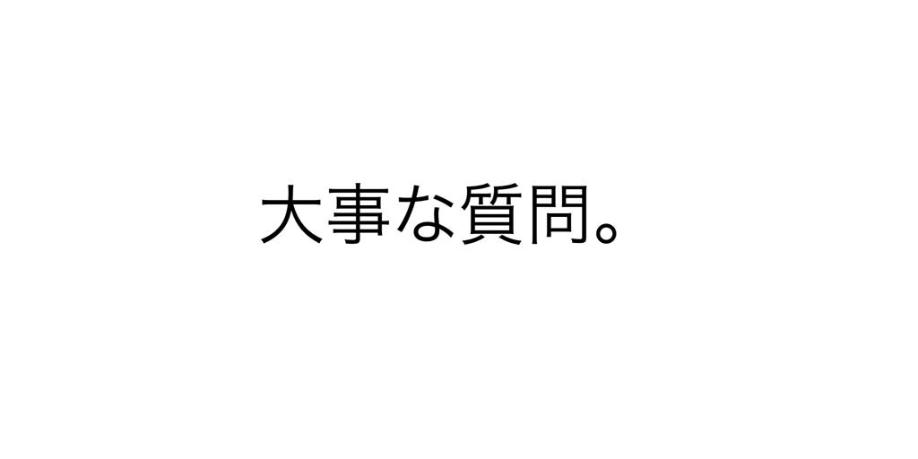 f:id:rtomizawa:20180408134627p:image