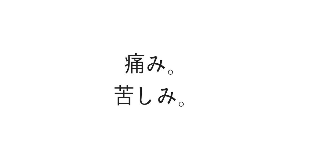 f:id:rtomizawa:20180507144004p:plain