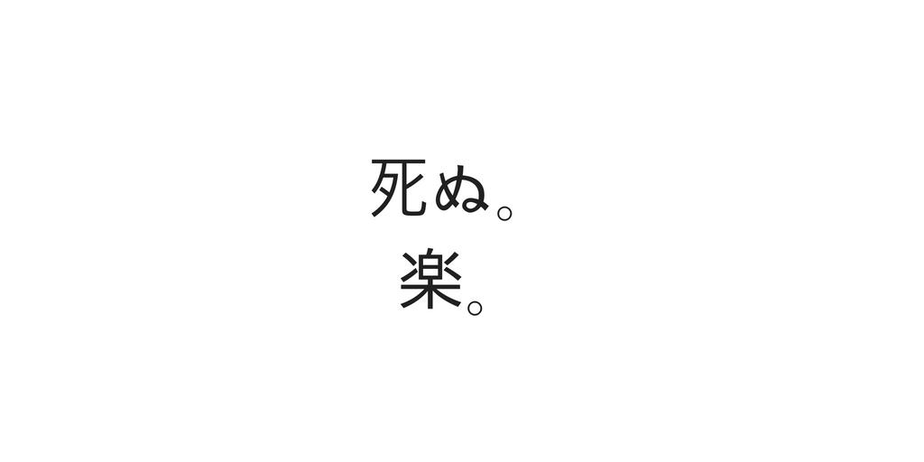 f:id:rtomizawa:20180517172820p:plain