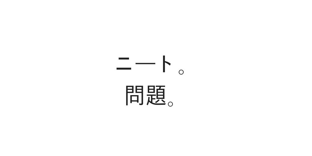 f:id:rtomizawa:20180620163744p:plain