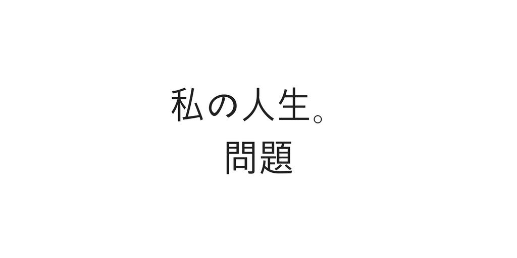 f:id:rtomizawa:20180622200402p:plain