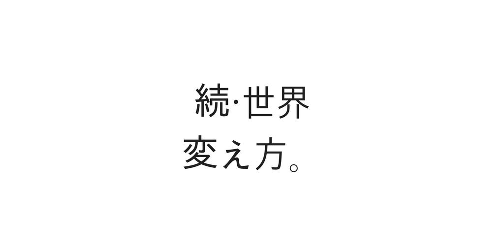 f:id:rtomizawa:20180730172416p:plain