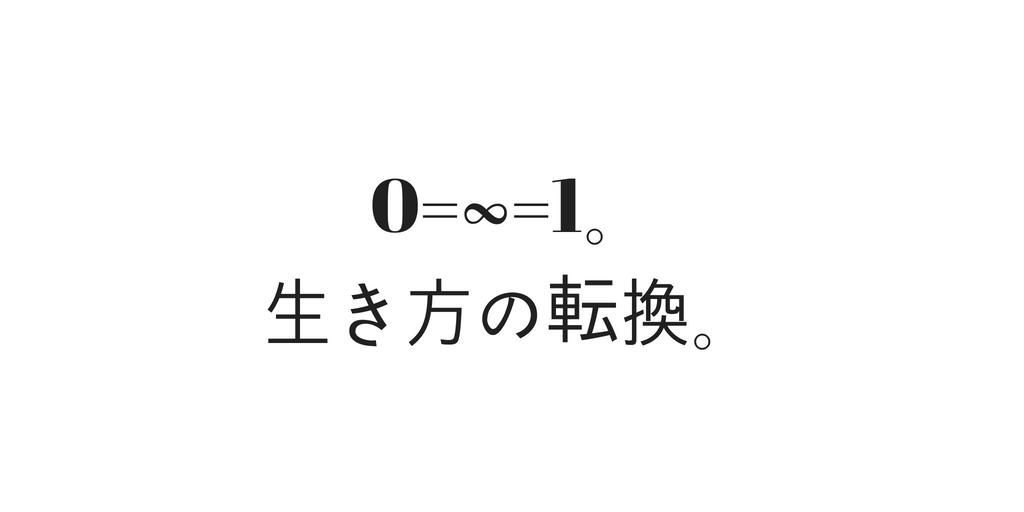f:id:rtomizawa:20180810205836p:plain