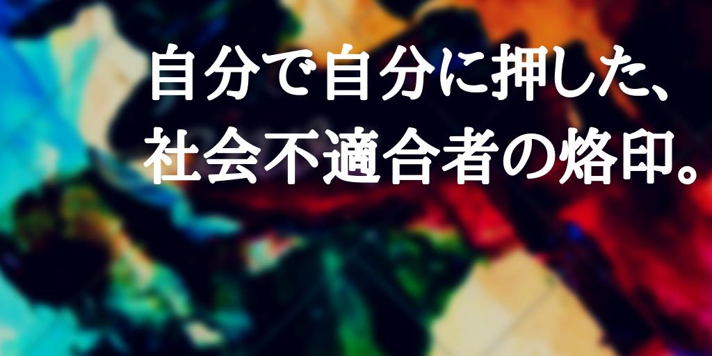 f:id:rtomizawa:20181003153833p:plain