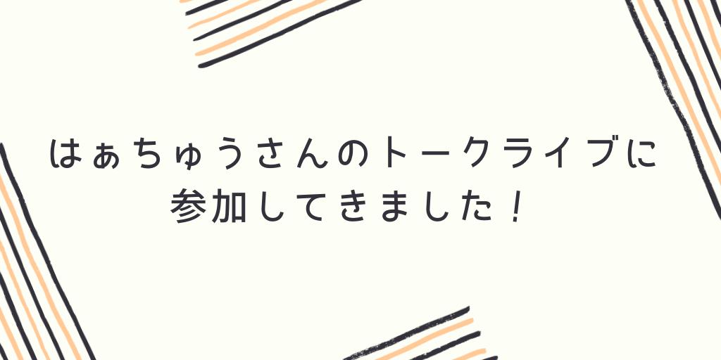 f:id:rtomizawa:20181021155307p:plain