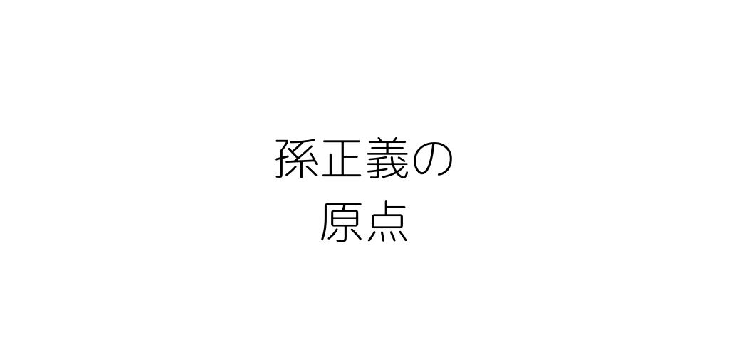 f:id:rtomizawa:20190307151049p:plain