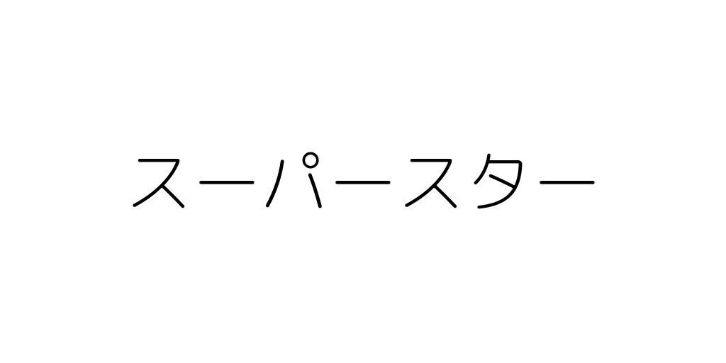 f:id:rtomizawa:20190322104440p:plain