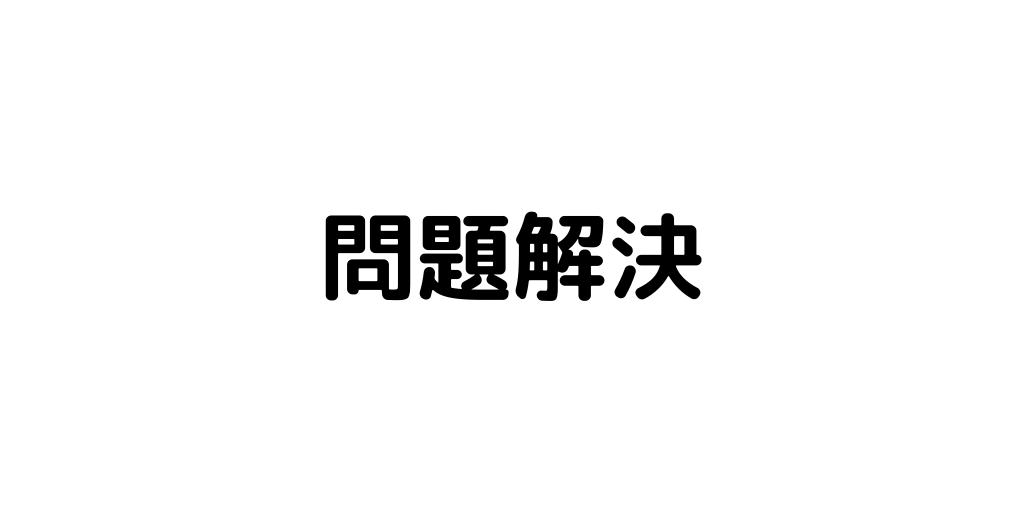 f:id:rtomizawa:20200312185216p:plain