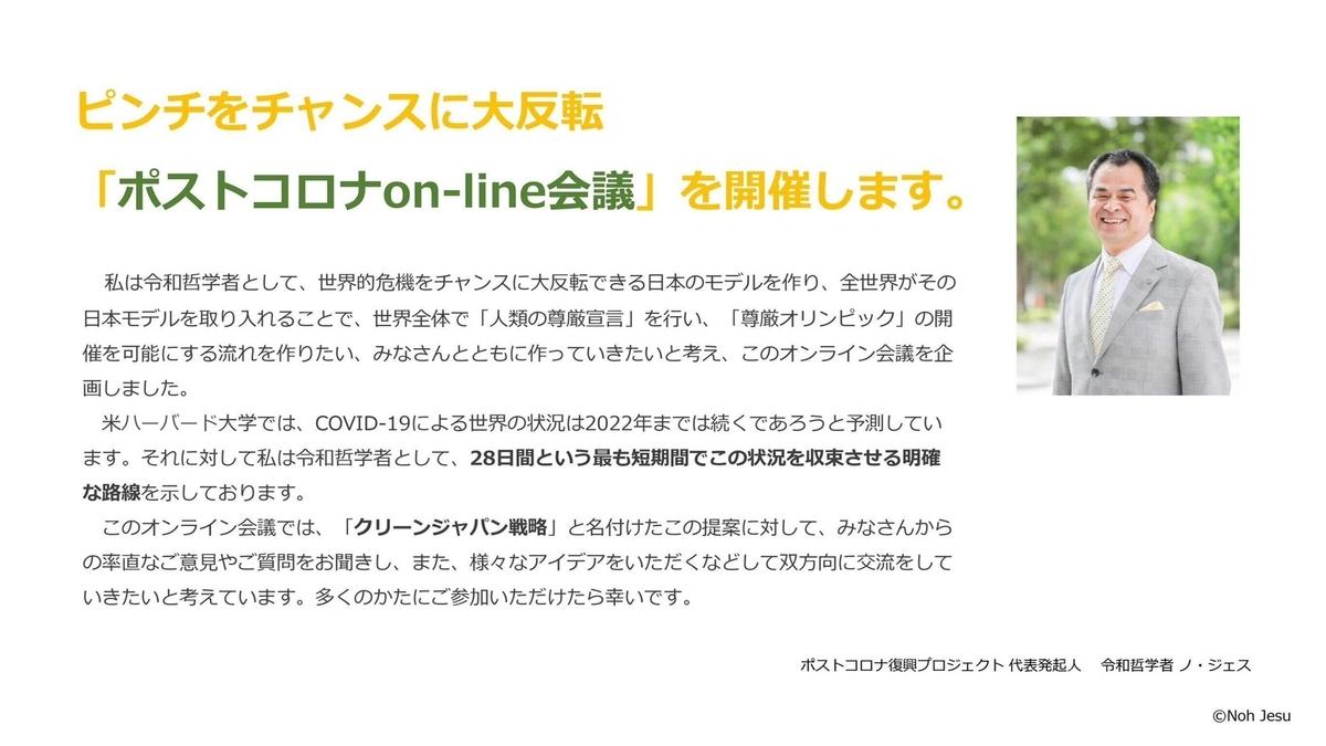 f:id:rtomizawa:20200418151628j:plain