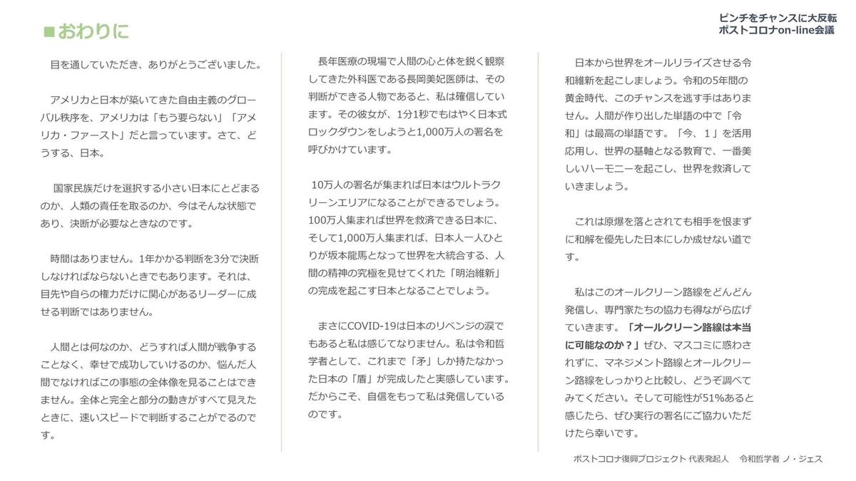 f:id:rtomizawa:20200418154155j:plain
