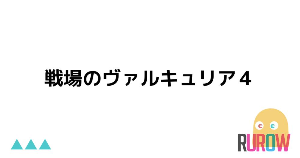 f:id:ru-row:20190204221741p:plain