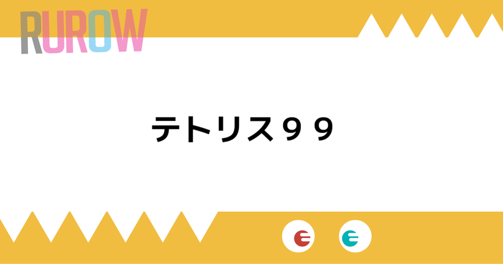 f:id:ru-row:20190215123203p:plain