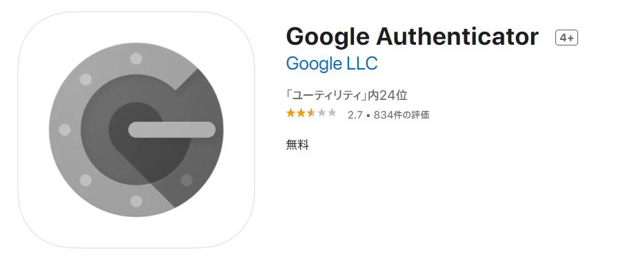 google authemticator