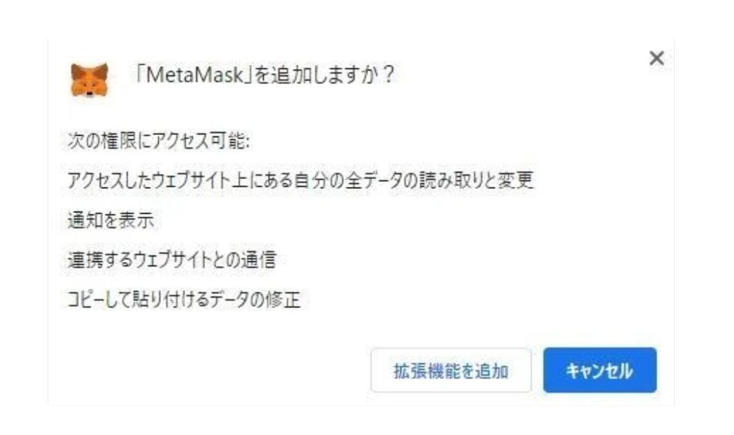 メタマスク