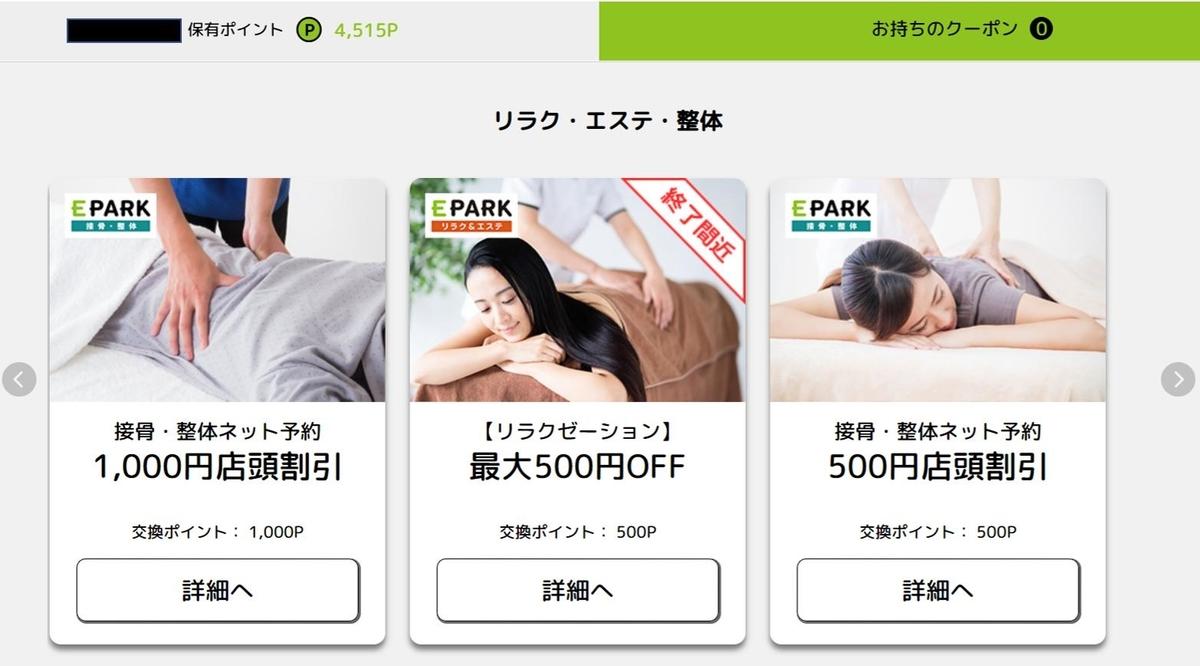 epark point