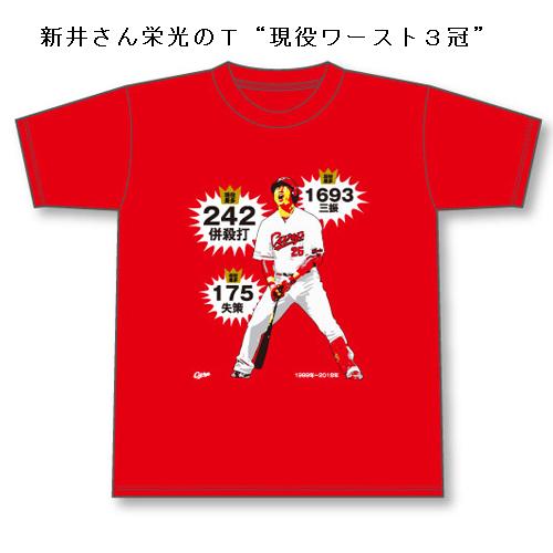 新井さんTシャツf:id:ru_nohito:20181011200346p:plain