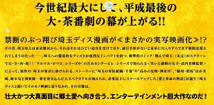 映画『翔んで埼玉』公式サイト