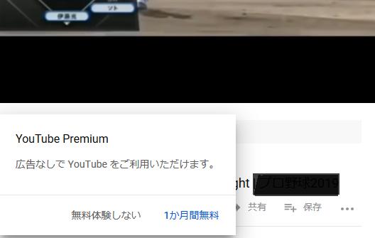 動画の下にたびたび現れる「YouTube Premium」