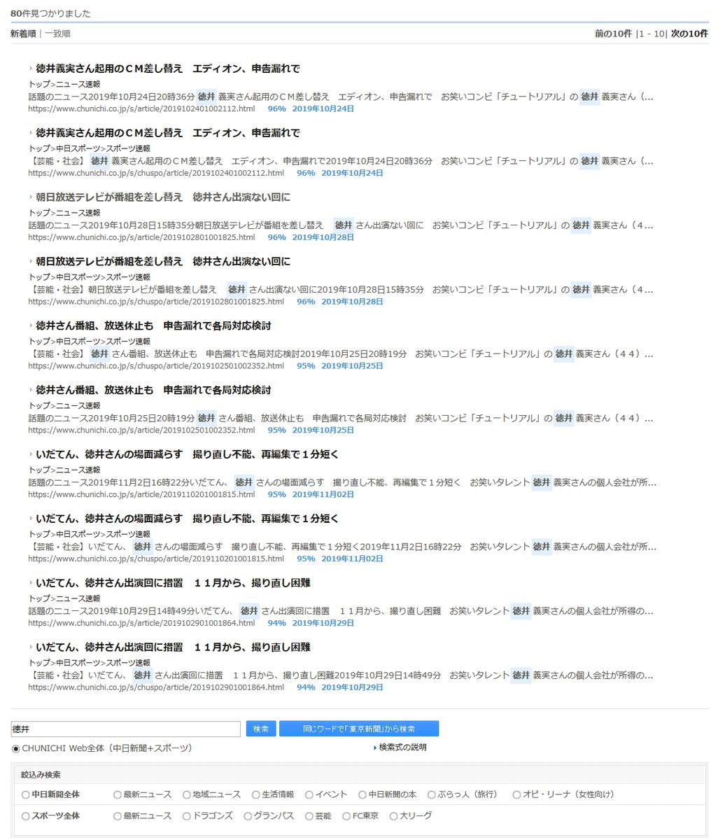 中日新聞 (CHUNICHI Web)Screenshot_2020-01-07