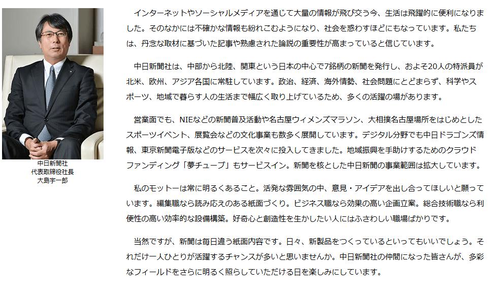 中日新聞社 社長あいさつscreenshot_2020-01-11