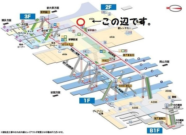 2F ekie おみやげ館・エキエバル