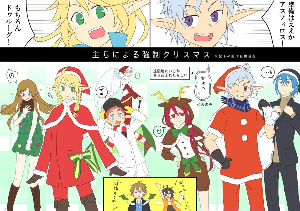 [2017][クリスマス]